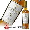 マッカラン 12年 350ml ボトルのみ スコッチ ウイスキー MACALLAN 12 Year Old 中古 二次流通品 《帝国酒販》