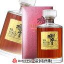 【箱付】サントリー ウイスキー 響 30年 700ml ジャパニーズウイスキー Suntory Hibiki 30 Year Old 【中古】 二次流通品 《帝国酒販》