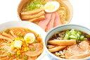 醤油・味噌・塩の3種類が楽しめる欲張りセット 北海道ラーメン4食