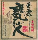 芋焼酎25゜ 甕仙人・本甕壷仕込み・黒麹使用720ml・瓶 10P02Aug11