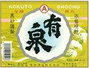 黒糖焼酎25゜ 有泉・1.8L・瓶与論島(よろんとう) 10P22Nov13