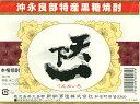 黒糖焼酎30゜ 天下一・1.8L・瓶沖永良部島(おきのえらぶじま) 10P27Oct11