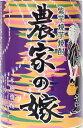 炭火でじっくり焼いた焼芋を使用しました。芋焼酎25゜ 農家の嫁・紫芋炭火焼き・1.8L・瓶★数量限定販売★ 10P12nov10