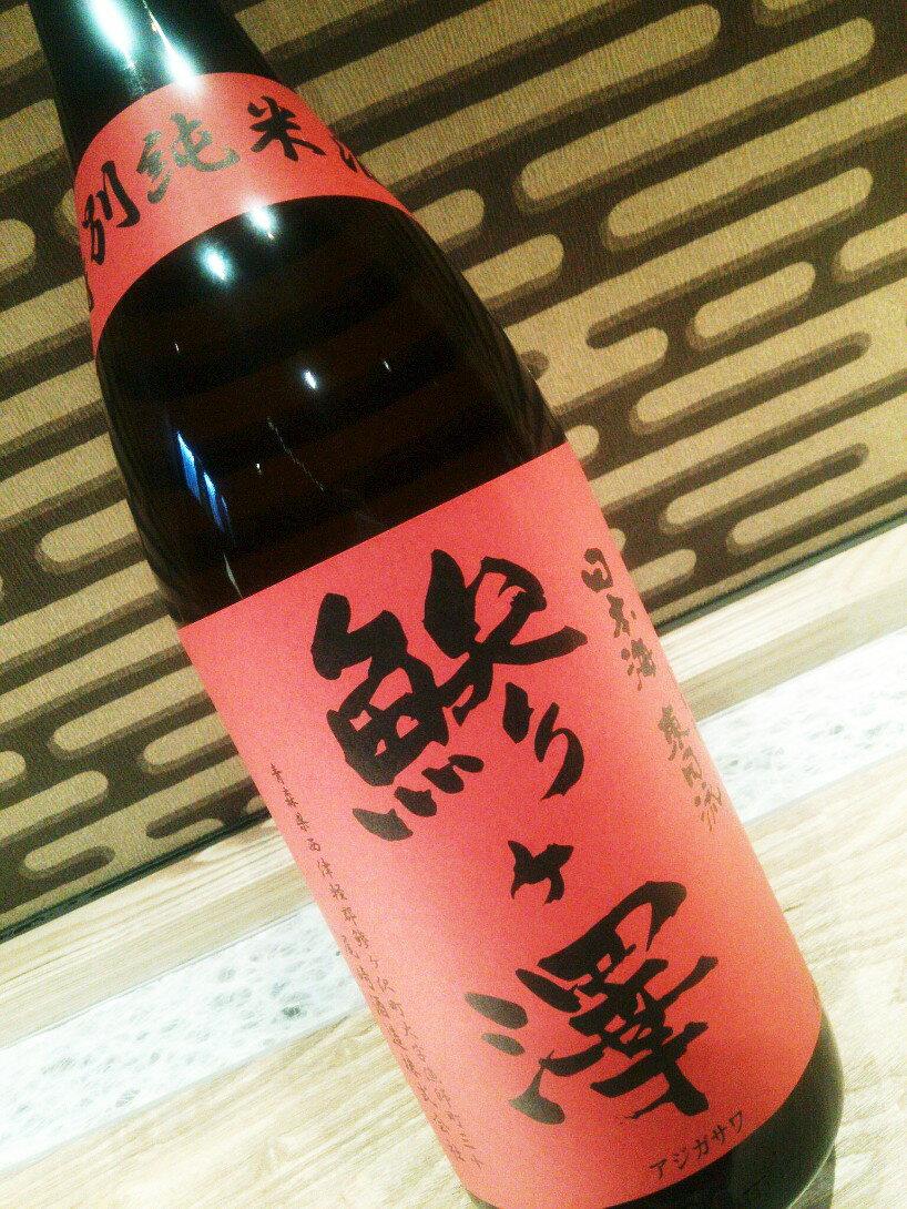 鯵ヶ澤(あじがさわ)特別純米酒1800ml※7月〜9月初旬はク−ル便をおすすめします日本酒東北地方青
