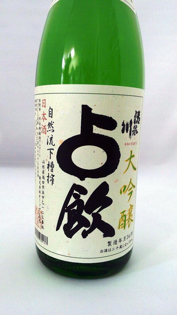 占飲(しめのみ)大吟醸酒1800ml自然流下槽搾※77月〜9月初旬はクール便をおすすめします日本酒東