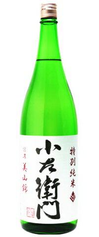 小左衛門特別純米酒無濾過火入れ1800ml※7月〜9月初旬はクール便をおすすめします日本酒中部・近畿
