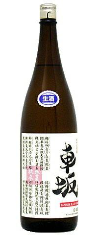 車坂紀州黒潮魚に合う吟醸酒生貯蔵酒1800ml※7月〜9月初旬はク−ル便発送となります※日本酒近畿地
