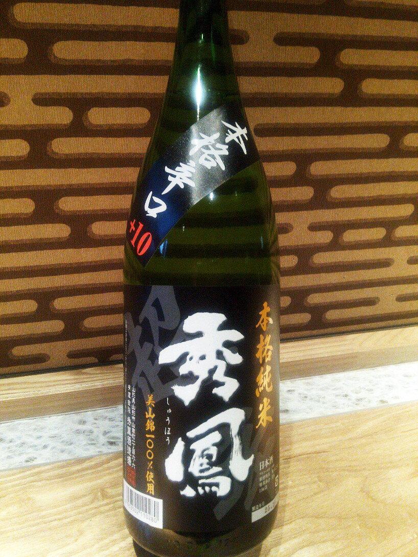 秀鳳超辛口特別純米酒美山錦火入れ1800ml※7月〜9月初旬はク−ル便発送となります※日本酒東北地方