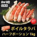 ボイル タラバガニ 1kg ハーフポーション カット済み (化粧箱 送料無料 高級 かに 殻剥き ギフト 贈答用 お歳暮 たらば蟹)