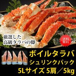 敬老の日 ボイルタラバガニ シュリンクパック 5Lサイズ 5肩入 5kg ギフト セクション たらば 蟹 脚 業務用 高級 送料無料