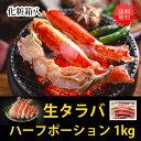 生タラバガニ 1kg ハーフポーションカット済み (化粧箱 かに鍋 たらば 蟹 ギフト 贈答用 送料無料)