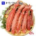 タラバガニ たらばがに1kg 生タイプの生タラバガニ 1kg ハーフポーションカット済み 送料無料 カニ/蟹/かに/タラバ/たらば/たらば蟹/タラバガニ/たらばがに 父の日 おすすめ グルメ