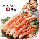 たらば蟹 ボイル・カット加工済 1kg 約3から4人前 お歳暮 贈答 ギフト 内祝