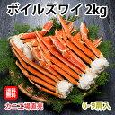ボイル ズワイガニ セクション 2kg (送料無料 化粧箱 本ズワイ 蟹脚 ギフト 贈答用 蟹 かに)