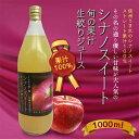 長野県産 りんごジュース【シナノスイート旬の生絞りジュース】...