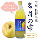 完熟りんごジュース 【信州産 名月の雫】1000ml瓶 3本セット ぐんま名月 りんご果汁100% 無添加