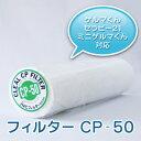 「セラピー21」「ゲルマくん」「ミニゲルマくん」対応★ゲルマ温浴器用【フィルター CP-50】 1本