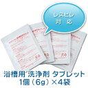 ゲルマ温浴器用 消耗品【洗浄剤 タブレット 1個(6g)×4...
