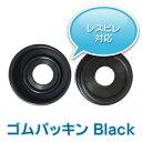 「レスピレ」対応★ゲルマ温浴器専用ゴムパッキン2個(黒)