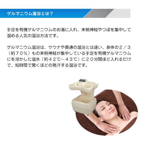 ゲルマ温浴器用 消耗品【脂肪凝集液 300ml...の紹介画像2