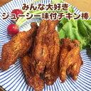 【若どり チキン棒 500g(25本前後)】(鶏手羽中・味付)