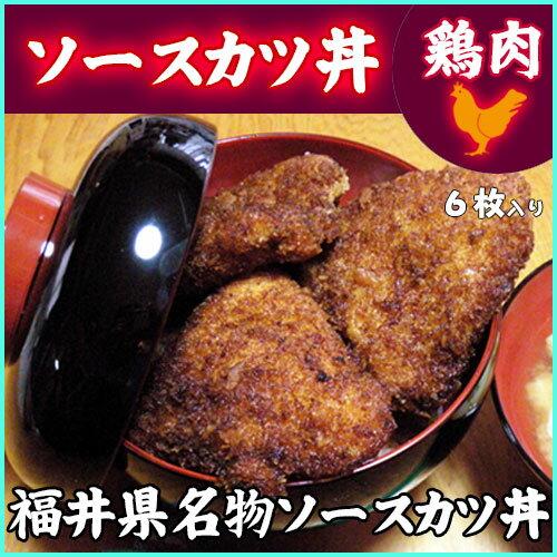 【福井名物ソースカツ丼セット☆鶏肉】2人前(6枚...の商品画像