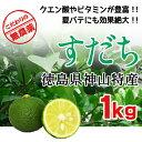 【徳島産 すだち果実】 無農薬栽培 1kg(37個前後)家庭用袋入 サイズ混合