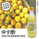 徳島県産 ゆず酢 360ml 1本 ゆず果汁100% 無農薬...