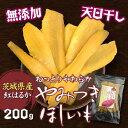 茨城県産 べにはるか やみつき ほしいも 200g【1袋まで...