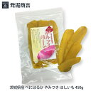 ショッピング干しいも 茨城県産 べにはるか やみつき ほしいも 450g【1袋までメール便送料無料】