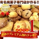 【訳あり】プレミアム割れクッキー1kg≪常温≫