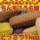 【沖縄名産品!!ちんすこう6種どっさり1kg】≪常温≫
