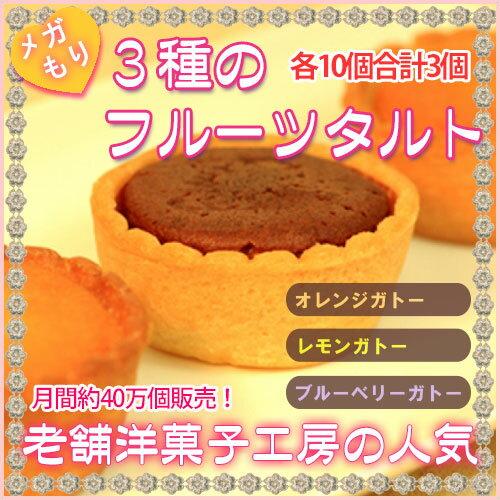 スイーツ★3種のフルーツタルトどっさり30個【メ...の商品画像