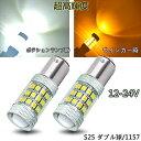 TORIBIO S25 ダブル LED 1157 BAY15D P21/5W アンバー ホワイト 2色 ウインカー スモール ポジションランプ オレンジ 白 ツインカラー 変換 バルブ ウィンカー LED 2個
