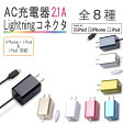 iPhone6S/6 iPhone6S Plus/6 Plus iPhone5 iPhone5S iPhone5C iPad iPod iPod Apple MFi認証品 Lightning AC充電器 2.1A 海外対応 ブラック ピンク シルバー PG-MFILGA