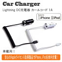 iPhone6S/6 iPhone6S Plus/6 Plus iPhoneSE iPhone5 iPhone5S iPhone5C iPod Apple MFi認証品 DC充電器 Lightning 車で充電 カールコード 1A PG-MFILGDC1A