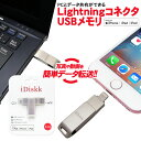 MFI認証 iPad iPhone iPod USBメモリー iDiskk 64GB 大容量 データ転送 Lightning 6s/6s Plus/6/6Plus/SE/5S/5C/5 touch 6th 5th iDiskk-L64GB