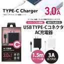 USB Type-C搭載スマートフォン専用 AC 充電器 3A対応 海外対応 スイングプラグ対応 USB Type-Cオス Xperia HTC isai ケーブル一体型 リバーシブル規格 XperiaXZ XperiaXCompact PGA 黒 白 ブラック ホワイト 1.5m PG-CAC30A01BK PG-CAC30A02WH PG-CAC30A
