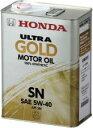 【6缶まで同梱可】HONDA ホンダ純正 ULTRA ウルトラ GOLD SN GF-5 5W40 ガソリンエンジンオイル 4L