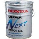 【同梱不可】HONDA ホンダ純正 ULTRA NEXT ウルトラ ネクスト 次世代エンジン用エンジンオイル 20L