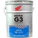 【同梱不可】ホンダ純正オイル ウルトラ G3 SL 10W-30 100 化学合成油 20L