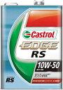 【6缶まで同梱可】CASTROL カストロール エンジンオイル EDGE RS エッジ RS 10W-50 SM 全合成油 4L