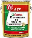 【同梱不可】Castrol ATF カストロールATF TRANSMAX FE マルチビークル 20L