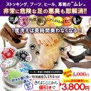 ピュアクリスティ 足の臭い/足 臭い/足の臭い 対策/足 角質/足の角質取り/ミョウバン/足の角質【
