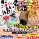 ピュアクリスティ 足の臭い/足 臭い/足の臭い 対策/足の角質取り/足 消臭/ミョウバン/足の角質/