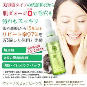 洗顔洗顔フォームクレンジング洗顔洗顔ニキビ洗顔毛穴洗顔料敏感肌オイリー肌脂性肌混合肌ピュアクリスティ