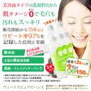 送料無料 毛穴 洗顔 ニキビ にきび ニキビ 洗顔 ニキビ 洗顔 敏感肌/ニキビ・くすみ・毛穴詰まり