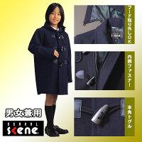 【スクールコート】子供ダッフルコート(SCHOOL SCENE)