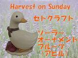 セトクラフト☆Harvest on Sundayシリーズ?【新品】【激安!!】【ソーラー】Harvest on Sundayシリーズソーラーライトオーナメント?フルーツ(アヒル)SETO CRAFT
