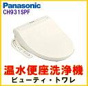 【新品】Panasonic/パナソニック温水洗浄便座ビューティ・トワレCH931SPF